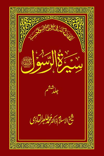 Biography of the Holy Messenger ﷺ [Vol. 6]