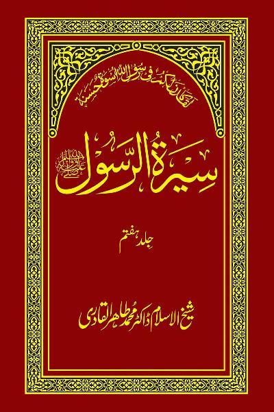 Biography of the Holy Messenger ﷺ [Vol. 7]