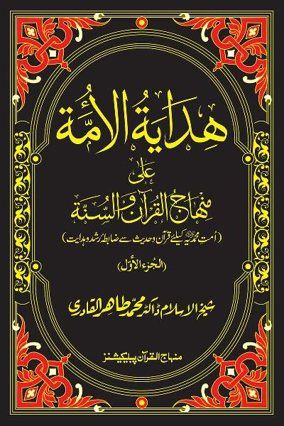Charter of Guidance for the Muslim Umma Derived from the Qur'an and Hadith (vol. I)