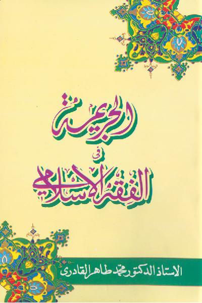 Criminology and Islamic jurisprudence