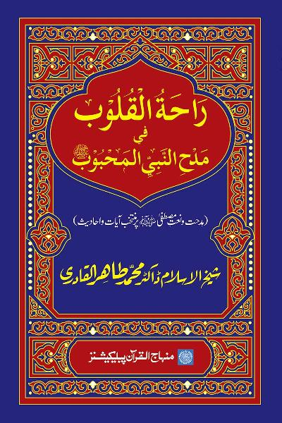 Eulogy of the Beloved Prophet (PBUH), a Source of Inner Delight: Selected Quranic Verses and Traditions