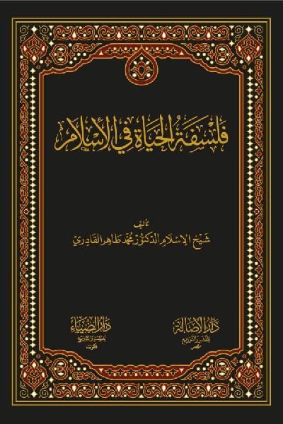 Falsafa tul Hayat fil Islam