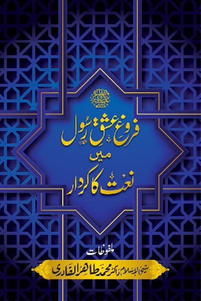 Farogh e Ishq-e-Rasool ﷺ mein Naat ka Kirdar