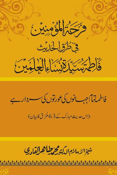 Fatima Tamam Jahanon ki Awraton ki Sardar hay—Is Hadith Mubarak ky 63 Turuq ka Bayan