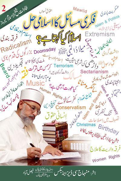 Fikri Masail ka Islami Hal