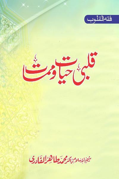 Fiqh al-Quloob: Qalbi Hayat-o-Mamat