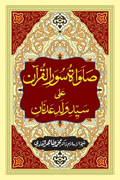 Greetings for the Holy Prophet (PBUH) contained in the Qur'anic Surahs