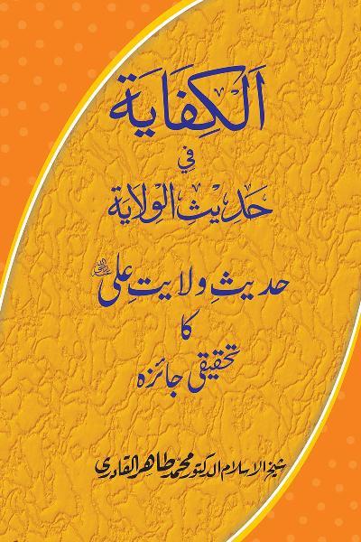 Hadith Wilayat-e-'Ali (A.S.) ka Tahqeeqi Jaiza
