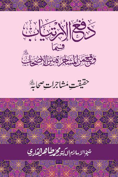 Haqeeqat e Mushajarat-e-Sahaba (R.A)