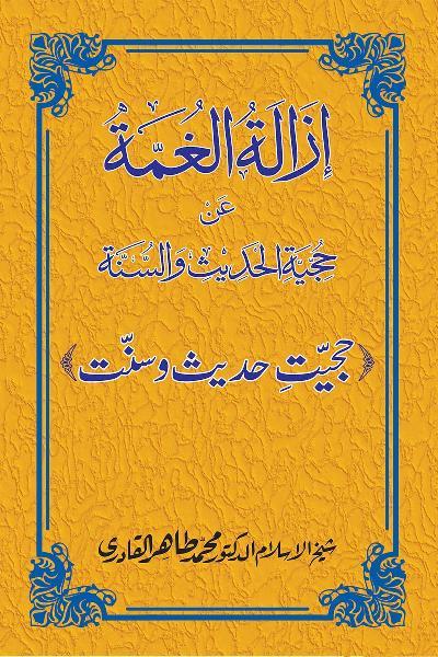 Hujjiyyat-e-Hadith-o-Sunnat