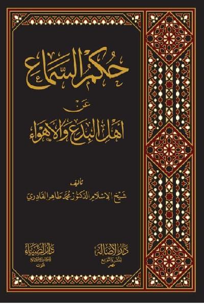 Hukm al-Samaa An Ahl al-Bada wal-Ahwa