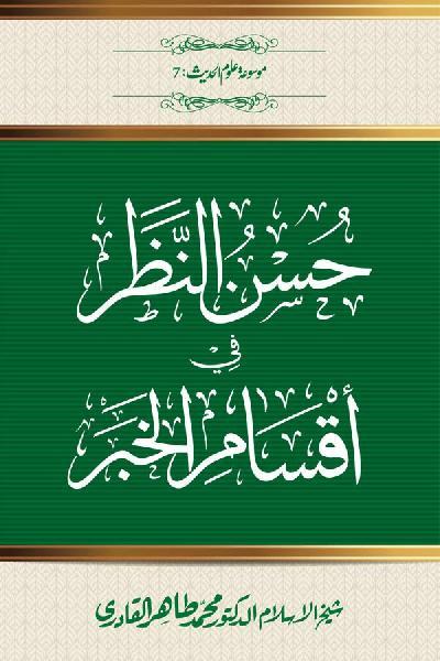Husn al-Nazar fi Aqsam al-Khabar