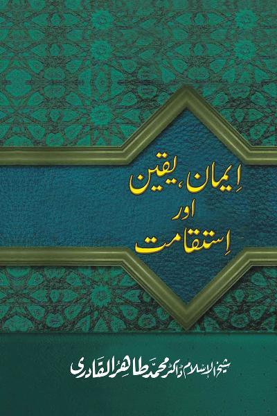 Imaan, Yaqeen awr Istiqamat