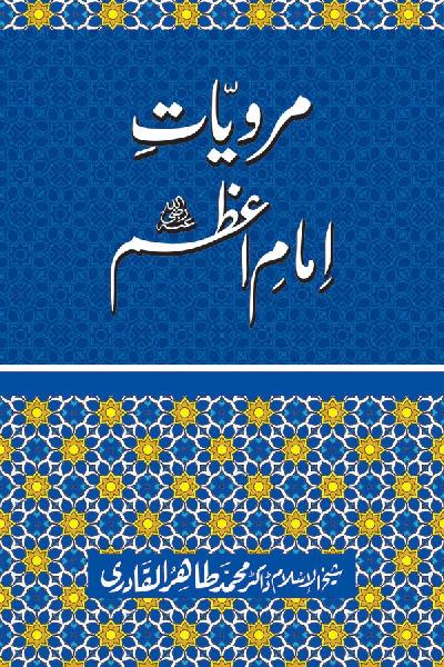 Imam A'zam's Narrations Reported in Hadith-books