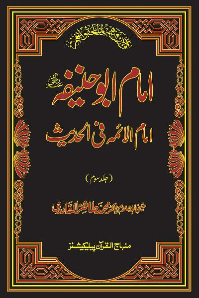 Imam Abu Hanifa: The Leading Imam in Hadith (vol. III)