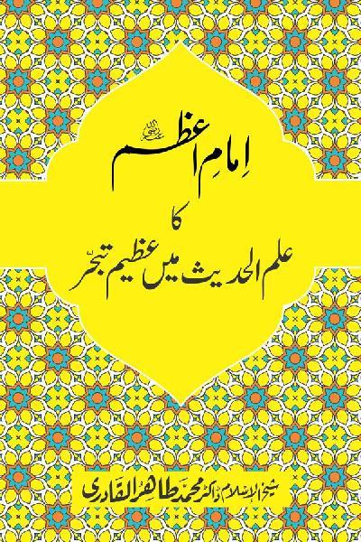 Imam-e-Azam ka Ilm-ul-Hadith main Azeem Tabahhur