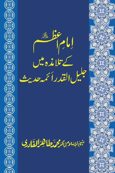Imam-e-Azam kay Talamiza mein Jalil-ul-Qadr Aimma e Hadith