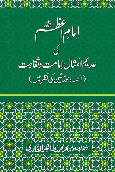 Imam-e-Azam ki Adeem-ul-Misal Imamat wa Saqahat