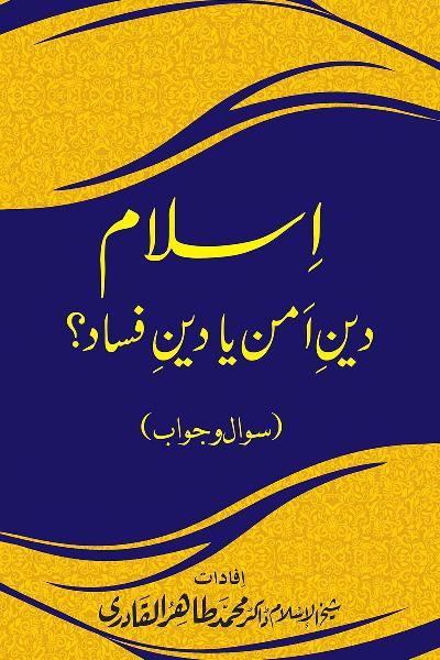 Islam Din-e-Amn ya Din-e-Fasad?