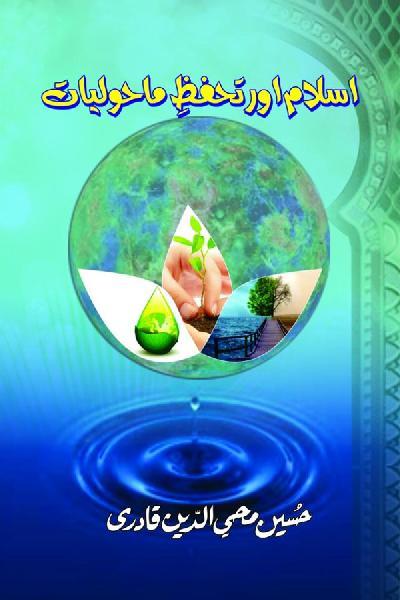 Islam awr Tahaffuz e Maholiyat