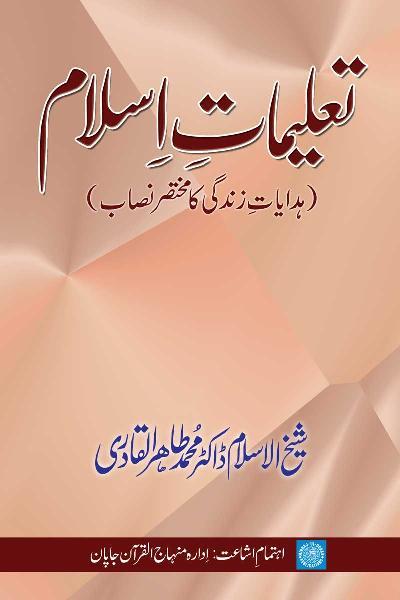 سلسلہ تعلیمات اسلام 1: تعلیمات اسلام
