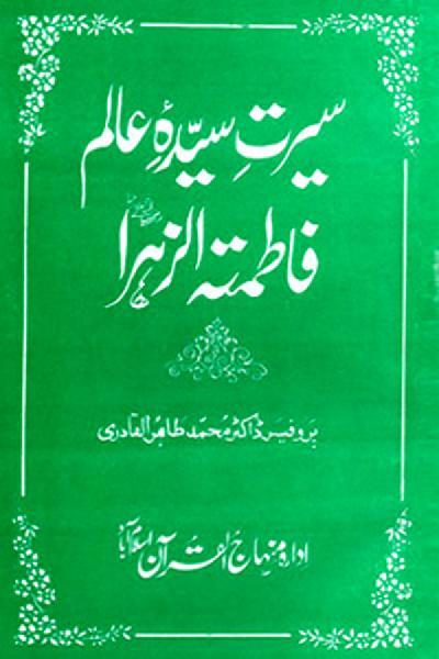 Life of Sayyida Fatima al-Zahra (R.A.)