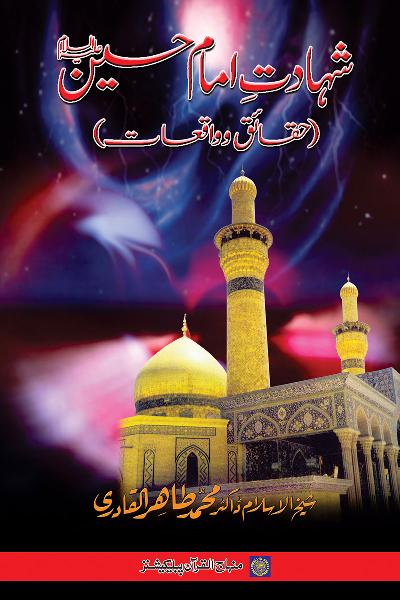 Martyrdom of Imam Husayn (A.S.): Facts and Incidents