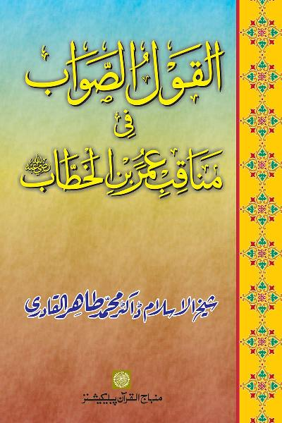 Merits and Virtues of Sayyiduna Umar b. al-Khattab (R.A.)