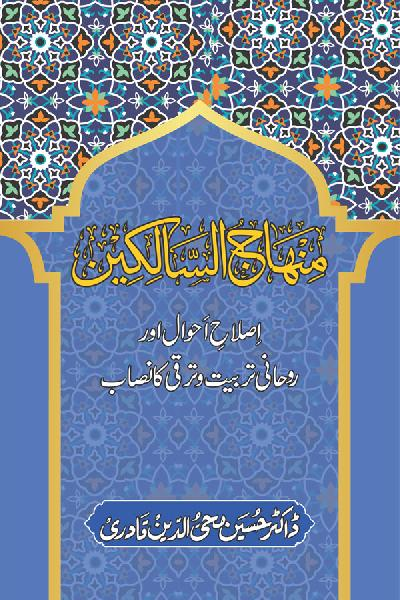 منہاج السالکین