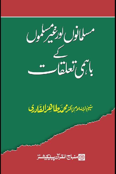 Muslimanoon awr Ghair Muslimoon kay Bahmi Taalluqat