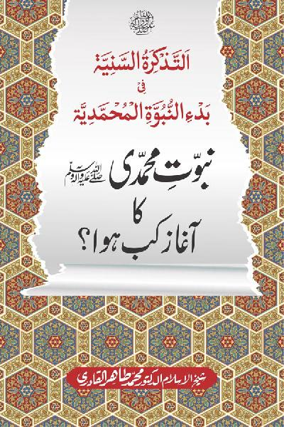 Nubuwwat e Muhammadi ﷺ Ka Aghaz Kab Huwa?