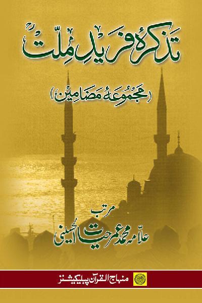 Remembering Farid al-Milla
