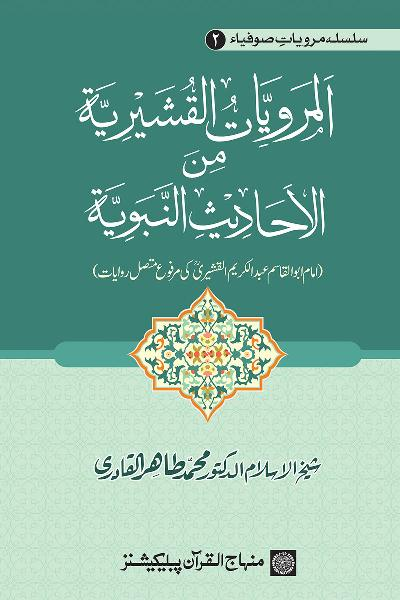 Saints' Narration Series: Imam al-Qushayri's Hadith Reports Contiguously Ascending (marfu' muttasil) to the Prophet (PBUH)