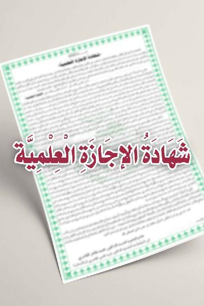Shahada al-Ijaza al-Ilmiyya [ver.2.0]