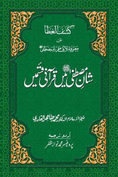 Shan-e-Mustafa main Qur'ani Qasmain