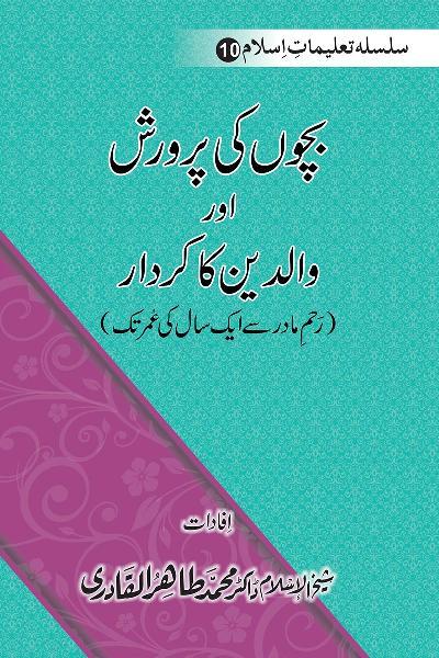 Silsila Ta'limat-e-Islam (10): Bachon ki Parwarish awr Walidayn ka Kirdar