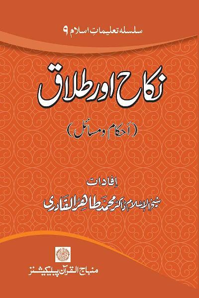 Silsila Ta'limat-e-Islam (9): Nikah awr Talaq