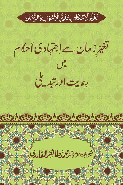 Taghayyur e Zaman say Ijtihadi Ahkam mein Riayat awr Tabdeeli