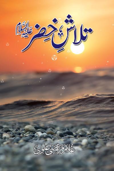 Talash e Khizr