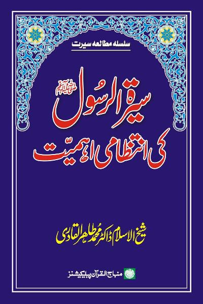 The Administrative Import of the Biography of the Holy Messenger (PBUH)