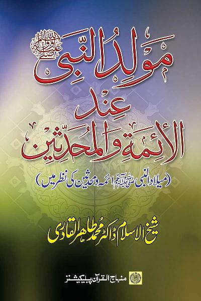 The Birth of the Holy Prophet (PBUH):