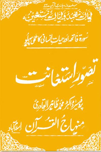 Tasawwur-e-Isti'anat