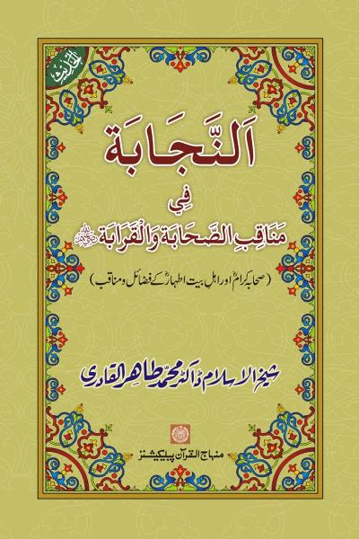 The Excellence of Merits and Virtues of the Companions and Prophet's Kindred