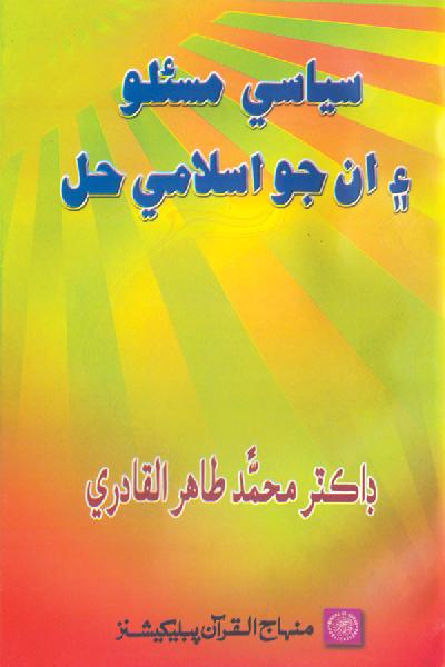 The Islamis Solution to the Political Problem (Sindhi Translation)