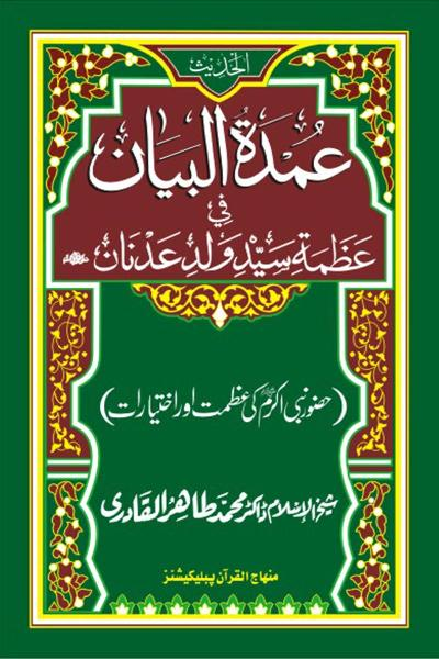 The Majesty and Authority of the Holy Prophet (PBUH)