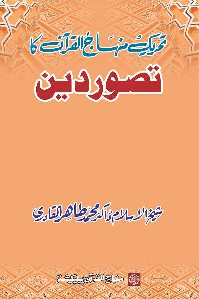 The Minhaj-ul-Quran Movement: The Concept of Din