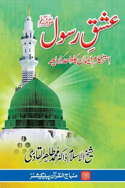 The Prophet's love:
