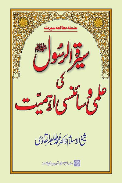 The Scientific Import of the Biography of the Holy Messenger (PBUH)