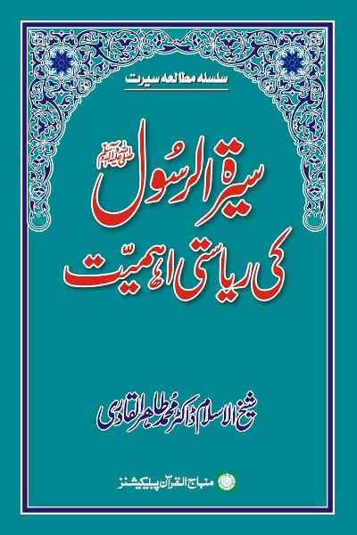 The State Import of the Biography of the Holy Messenger (PBUH)