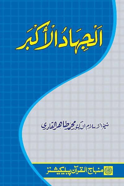 The Supreme Jihad (Urdu)